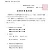富山県の衆議院議員も水増し選挙公費請求