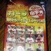 今日のカープグッズ:「【由宇発】跳ねろ!若鯉 ~カープ明日のヒーローたち~【DVD】」