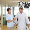 介護士のバイトは大変?仕事内容や体験談が知りたい