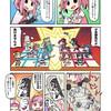 マギアレポート第20話が公開!対人バトル機能「ミラーズ」についての説明キタァ!