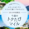 9回目発表 ANAのトクたびマイル おトク路線は成田ー福岡?