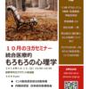 10月のヨガセミナーのための勉強