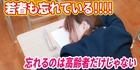 ヤバい!勉強しなくっちゃ!~数年前のことを忘れている…。