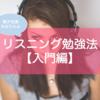 【入門編】英語リスニングの勉強法とおすすめ参考書|宅浪東大生が解説!