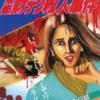 京都財テク殺人事件のゲームと攻略本の中で どの作品が最もレアなのか?
