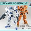 【30MM戦線配備】 1/144 eEXM-21 ラビオット[ホワイト]&ラビオット[オレンジ]