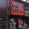 【ラーメン】The ウマ辛 辛口肉ソバ ひるドラ日本橋店