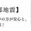 家づくりレポートー大阪北部地震ー