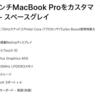 【到着待ち】 MacBook Proを注文!