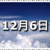【12月6日 記念日】音の日〜今日は何の日〜