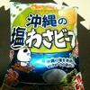 わさビーフ*LV2*【沖縄の塩わさビーフ】塩味?わさびの強さは…??
