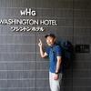 《宮城》仙台国際ハーフマラソンでの宿泊におすすめ 駅近で快適「仙台ワシントンホテル」