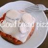クラウドブレッドをピザ生地にしてみたら??