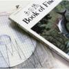 「サカナクション 魚図鑑」の初回生産限定盤CDを最安値で予約する!