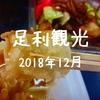 【栃木観光】JR東日本の休日おでかけパスで「足利」行ってきた!【2018年忘年会】