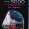 京王電鉄5000系運行開始記念乗車券