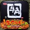 カップ麺「牛角 牛カルビ味 焼きそば」食べてみた!