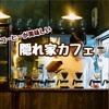 【京都】河原町の隠れ家カフェ「ELEPHANT FACTORY COFFEE(エレファントファクトリーコーヒー)」で店主選りすぐりのコーヒーを。