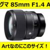【レンズ】シグマが85mm F1.4 DG DN | Artを正式発表!Artなのにこのサイズはすごい!