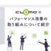 CLOMOのパフォーマンス改善の取り組みについて紹介