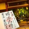 圓光大師二十五霊場第二十番 京都・誓願寺