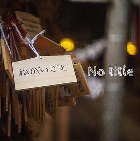 高校生バンド「No title」が、雪景色広がる地元青森で撮影した 3rdシングル『ねがいごと』ミュージックビデオを公開