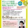 北海道イベント「シンプルで美味しい時短ごはんのコツ」講座