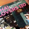 タイのムック本【THAI LOVERS130】厳選口コミガイドが大人気!楽天ブックス、アマゾンでも品切れ中みたい