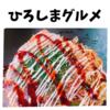 安くて美味い!おすすめの広島グルメ まとめ
