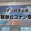 限定グッズも!鳥取砂丘コナン空港は想像以上にコナン推しだった!