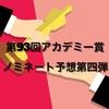 第93回アカデミー賞 ノミネート予想第四弾(7/5)