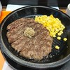 【いきなりステーキ】ワイルドハンバーグをカスタマイズして食べる