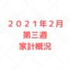【家計管理 結果 検証】2021年2月 第三週 家計概況