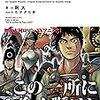 7月からアニメも放送「アンゴルモア」間もなく小説版の新刊も