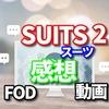 SUITS2/スーツ2の動画を探しているならこちら!