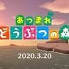 【スイッチ】あつまれ どうぶつの森、はじめての無人島生活紹介動画公開!2020年3月20日に発売!