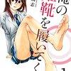 須河篤志『俺の姫靴を履いてくれ』全3巻感想 足フェチ変態男は靴職人