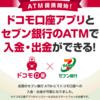 ドコモ口座がセブン銀行ATMと連携、今なら3000円チャージで500円もれなくもらえる