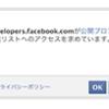 FacebookのSDKを使ったWebアプリケーションで一度認証済みでも毎回パスワードの入力画面を表示させる