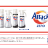 Amazonから無料サンプルで届いた話題の新しいアタックの広告に力が入っている理由