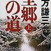 ビジネス書にもなる小説『望郷の道』北方謙三