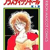 漫画『プラスティック・ドール』(高橋由佳利)- 「グレーの雨傘」の歌詞を覚えてますか?