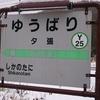 駅からwalkシリーズ JR石勝線夕張支線 夕張駅