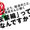 「反緊縮(薔薇マークキャンペーン)って何ですか?」「MMTと違う?」