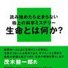 福岡伸一著『生物と無生物のあいだ』 DNA構造の発見、PCRの発明 そこには絶望と夢のドラマがあった