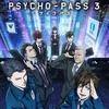 犯罪係数が上がらない悪人が多過ぎる!TVアニメ『PSYCHO-PASS サイコパス 3』がつまらなかった7つの原因
