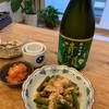 日本酒その13 清洲 純米吟醸