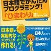 Qiitaに公開したRubyプログラムの紹介と、もし日本語でプログラミングできたら?の思考実験