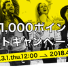 【新生活応援】陸マイラー必見のハピタスで新規入会キャンペーン中!