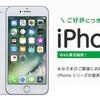 mineoが、iPhone8/8 Plus(SIMフリー)を発売開始。在庫限り